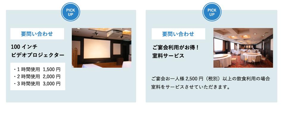 100インチビデオプロジェクター ご宴会利用がお得!室料サービス